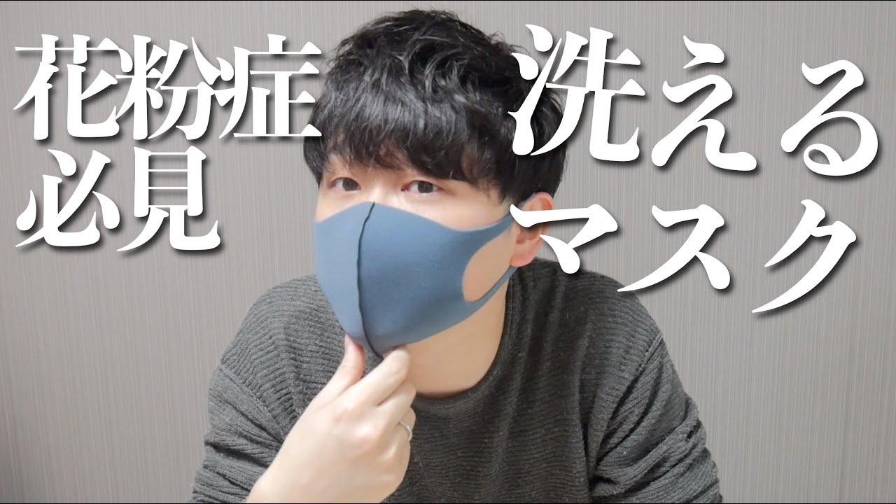 マスク ピタッ と