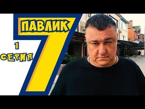 ПАВЛИК 7 сезон 1 серия