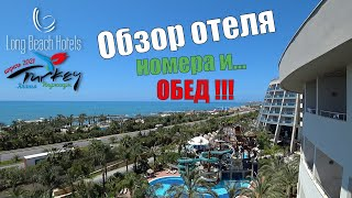Турция 2021🇹🇷Аланья Инджекум Long Beach Resort \u0026 Spa Deluxe 5. Обзор отеля номера и... ОБЕД