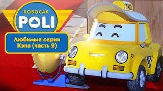 Робокар Поли - Любимые серии Кэпа (часть 2)   Поучительный мультфильм