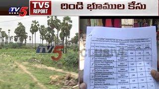 టివీ5 చేతిలో అక్రమార్కుల చిట్టా | Dindi Lands Scam | TV5 News