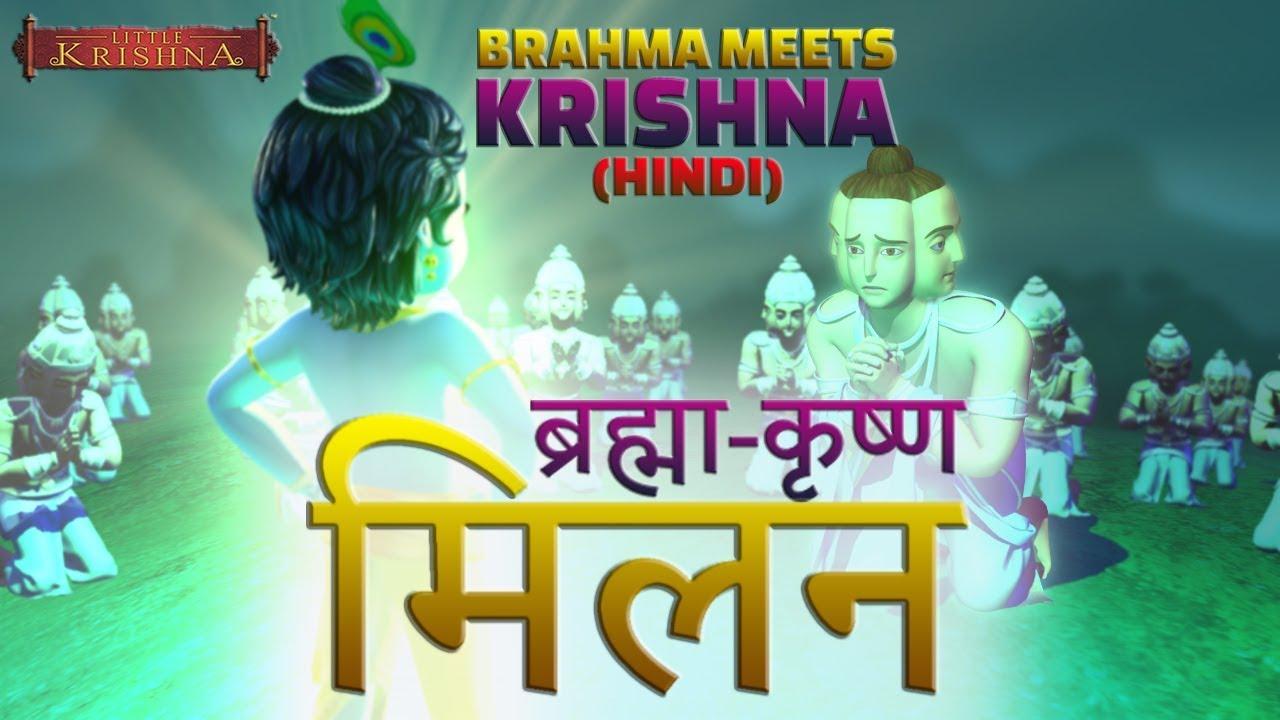 Download Bramha meets Krishna (Hindi)   Little Krishna HD