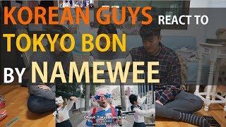Korean Guys React to Tokyo Bon by NAMEWEE