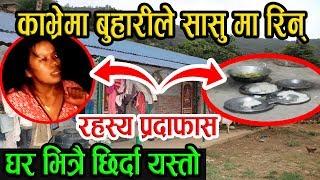 घर भित्र छिर्दा देखिएको रहस्य || काभ्रे सासु बुहारी काण्डबारे Exclusive Video