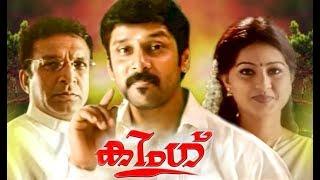 King (കിംഗ്) # Malayalam Full Movie # Vikram Malayalam Movie # Super Hit Malayalam Full Movie