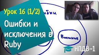 Урок 16: Ошибки и исключения, как и зачем с ними работать — ЧАСТЬ 1