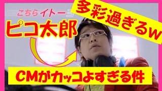 【衝撃】PPAPの「ピコ太郎」こと古坂大魔王が作曲したイトーヨーカドーのCMがカッコよすぎると話題に!!自身もCMに出演していた。