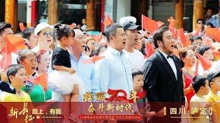 [壮丽70年 奋斗新时代]歌曲《歌唱祖国》| CCTV综艺