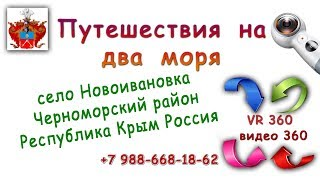 Новоивановка Черноморский район