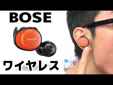【良いイヤホン欲しい人は見て!】BOSEのワイヤレスヘッドホン使ってみた!Bose SoundSport Free wireless headphones