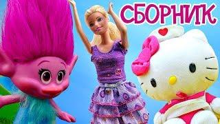 Мультики для девочек с Барби, Китти и игрушками Все серии