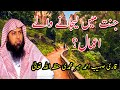 Complete Jumah Speech  Of Qari Sohaib Ahmad Meer Muhammadi (for Details Down Click) video