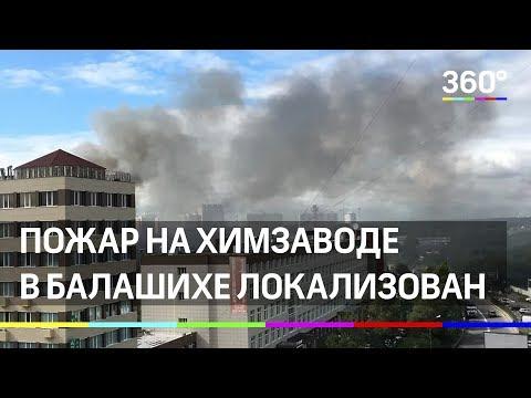 Пожар на химзаводе в Балашихе локализован