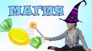 Получила волшебную палочку // Заколдовала кота и много конфет // МАГИЯ и ВОЛШЕБСТВО // Magic wand