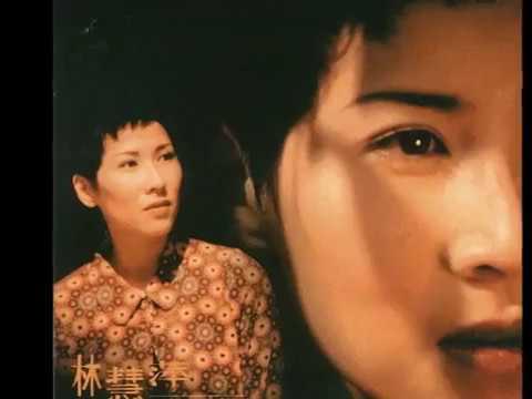 林慧萍 愛難求 (2007演唱會版)