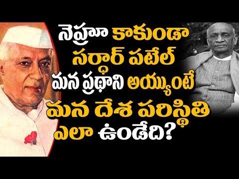 Shocking Facts Revealed About Jawaharlal Nehru | Sardar Vallabhbhai Patel | Super Movies Adda