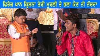 Feroz Khan // Krishna Teri Murli Te Kon Ne Nachda...