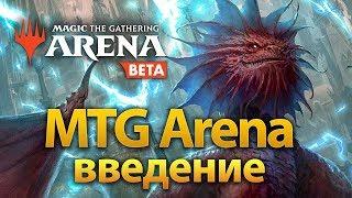 MTG Arena: Введение