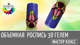 Объемная роспись 3D гелем