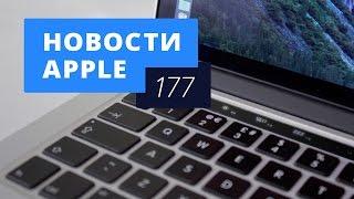 Новости Apple, 177 выпуск: iPhone 7 Jet Black и новые MacBook Pro