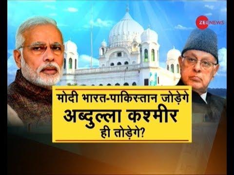 Will India & Pak relationship strengthen after the foundation of Kartarpur Sahib corridor