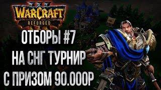 СНГ В БИТВЕ ЗА КВОТУ: Rus_Brain Cup Квалификация #7 Warcraft 3 Reforged