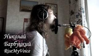 Frank Sinatra - My way (vocal cover by Nikolay Barbutsky)