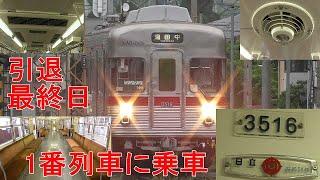 【前面展望】長野電鉄 マッコウクジラ3500系N6編成 引退日の始発乗車