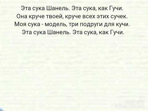 Текст песни Гучи (Тимати feat. Егор Крид)