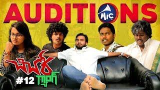 Chichora Gang | Auditions | Episode 11 | Yadamma Raju | MicTv.in