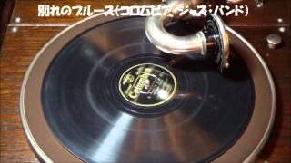 蓄音機で聴く昭和の流行歌。「別れのブルース」(淡谷のり子、昭和12年...