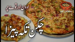 PIZZA, Chicken Tikka Pizza, Two Way to Make Pizza چکن تکہ پیزا- اوون اور توے پر (Punjabi Kitchen)