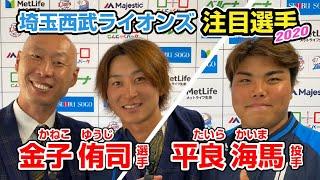 秋山選手が抜けたセンターを担う金子選手に、森本稀哲が鋭く切り込みます。また昨年中継ぎとして開花した平良選手からは、驚きの発言も!お...