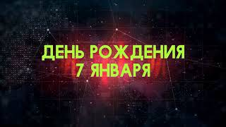 Люди рожденные 7 января День рождения 7 января Дата рождения 7 января правда о людях