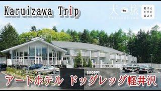 【軽井沢トリップ・愛犬とたびに出よう】アートホテル ドッグレッグ軽井沢
