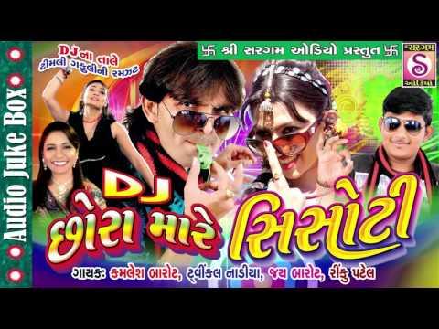 DJ Na Tale | Kamlesh Barot Dj | DJ Chhora Mare Sisoty | dj gujarati 2016 | Timali Gafuli Ni Ramzat