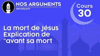 """Nos arguments Cours 30 - Mort de Jésus basé sur le Coran & Explication """"avant sa mort  قبل موتہ"""""""