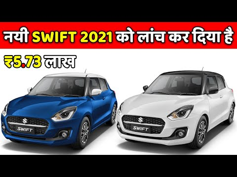 2021 Maruti Suzuki Swift Facelift Launched In India, Prices Start At ₹ 5.73 Lakh
