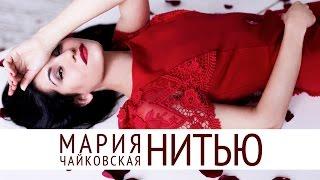 МАРИЯ ЧАЙКОВСКАЯ - НИТЬЮ
