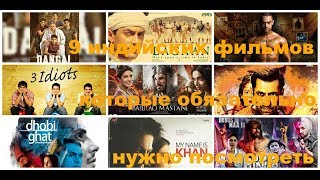 9 индийских фильмов, которые обязательно нужно посмотреть