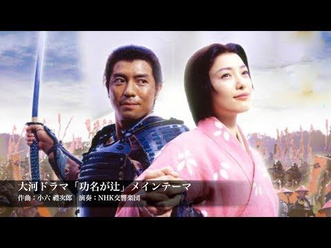 大河ドラマ「功名が辻」OPテーマ曲〜大河ドラマ名曲選〜