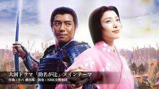2006年度NHK大河ドラマ「功名が辻」メインテーマ 主演:上川隆也、仲間...