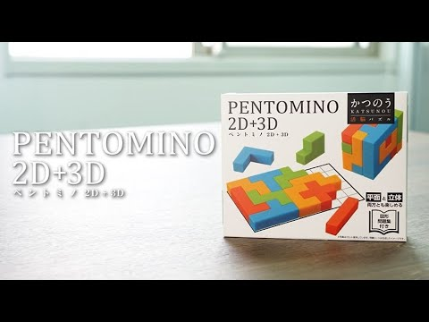 かつのう ペントミノ 2D+3D