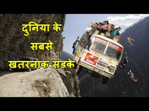 Download नेपाल के सबसे 5 खतरनाक सड़क   5 Most Dangerous Roads in Nepal ( hindi )