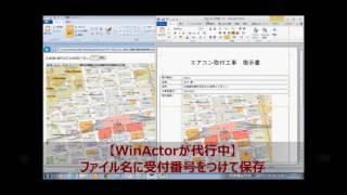 【RPAとは(1)】WinActorが指示書作成業務を代行・自動化