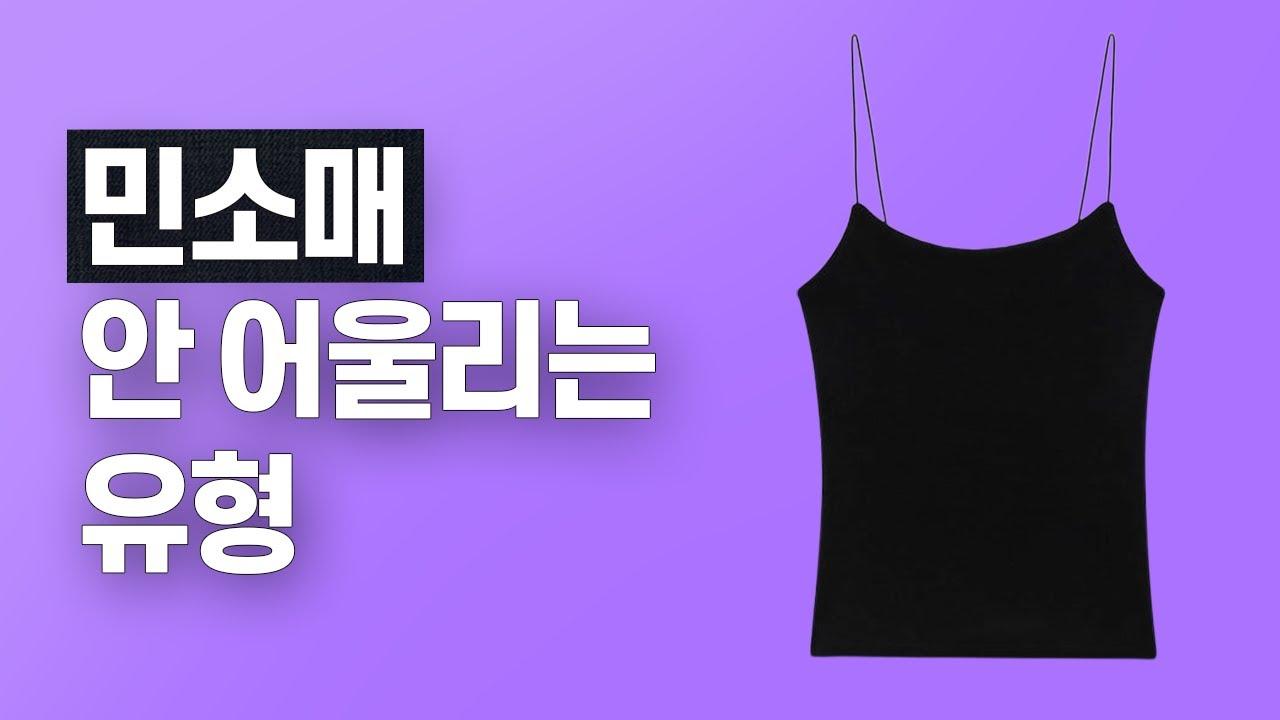 민소매가 안어울리는 이유. 팔뚝살 유형에 추천하는 민소매   ft. 이하늬,유리,박신혜//셜록뷰티🔎