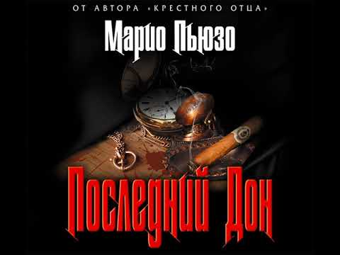 Марио Пьюзо – Последний дон. [Аудиокнига]