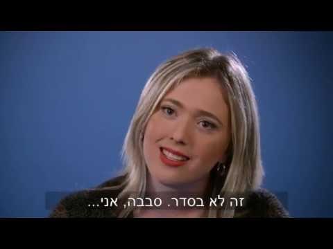 הישראליות - נוק נוק