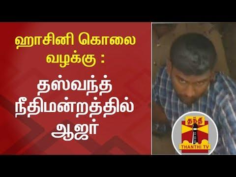 Hasini Murder Case Judgement : Dashvanth arrives in Court   Detailed Report   Thanthi TV