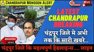 14 June   Chandrapur Breaking   Latest CTV News Headlines LIVE    24X7 Live News   Hindi News   NewsBurrow thumbnail
